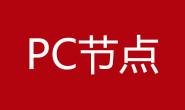 CPB联盟河南3群群主:Pi币节点视频教程合集及所需资源下载