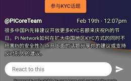 快讯:pi币项目方2月19日发公告征集中国用户对于KYC的合理建议